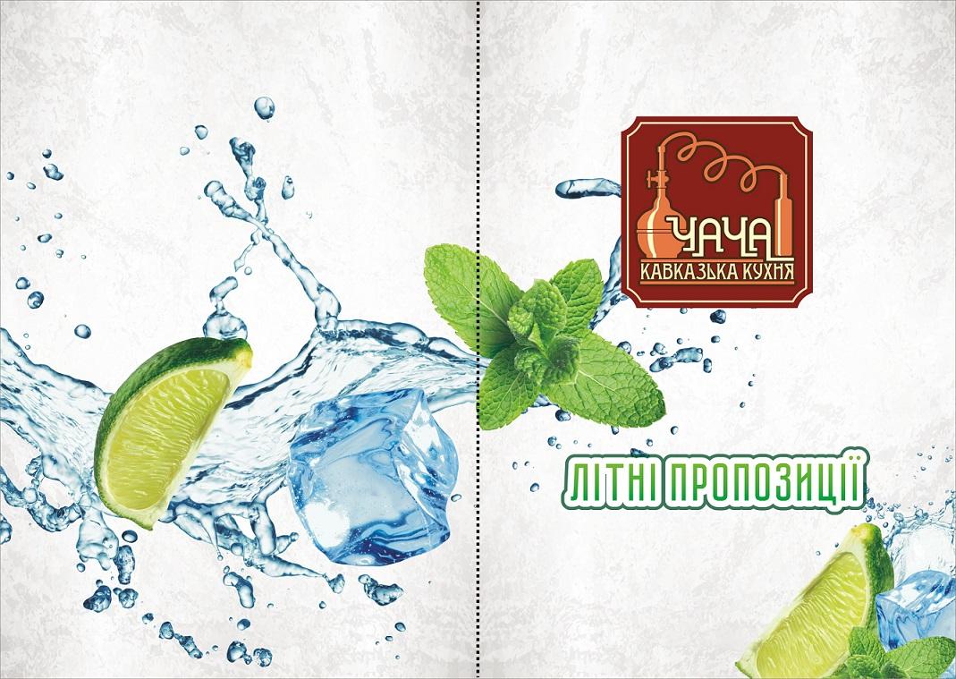 Меню_ресторан Ча Ча_ а4, двосторонній, 4 сторінки