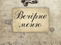 меню_1