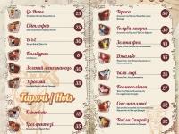 Terasa_Koktelna_Karta_2