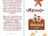 Yurashky_Menu_2017_stor_1