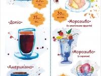 Yurashky_Menu_2017_stor_2