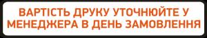 Holovna_Vartist