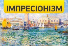 Propozycija_dnja_Reprodukciji_Impresionisty