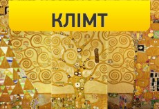 Propozycija_dnja_Reprodukciji_Klimt
