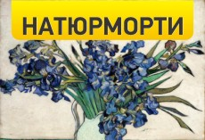 Propozycija_dnja_Reprodukciji_Natjurmorty