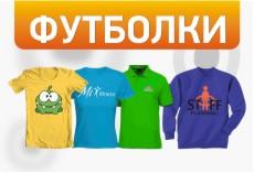 Propozycija_dnja_Suvenirka_Futbolky
