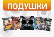 Propozycija_dnja_Suvenirka_Podushky