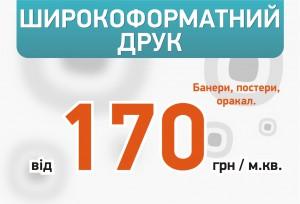 Propozycija_dnja_bloky_Shyrokoform_druk