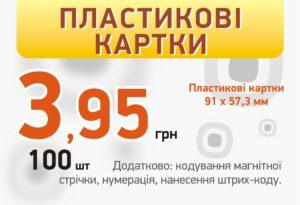 propozycija_dnja_bloky_plastykovi_kartky